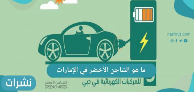 ما هو الشاحن الأخضر في الإمارات