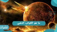 ما هو الكوكب الذهبي