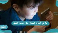 ما هي أضرار الجوال على صحة الطفل