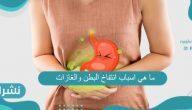 ما هي اسباب انتفاخ البطن والغازات