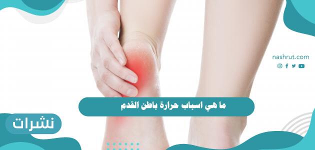 ما هي اسباب حرارة باطن القدم