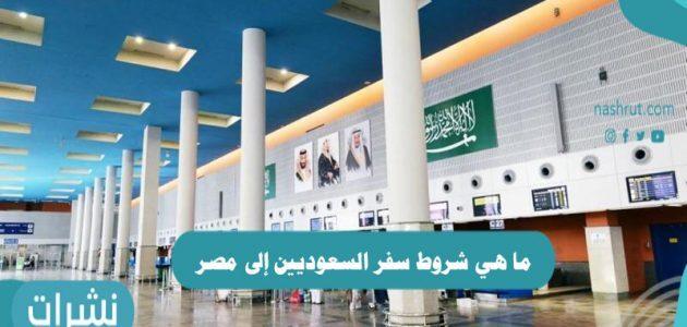 ما هي شروط سفر السعوديين إلى مصر