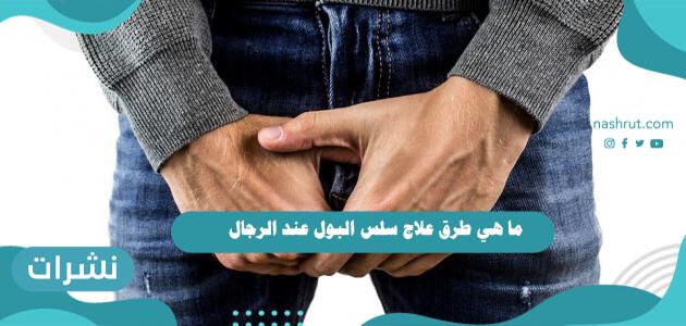 ما هي طرق علاج سلس البول عند الرجال