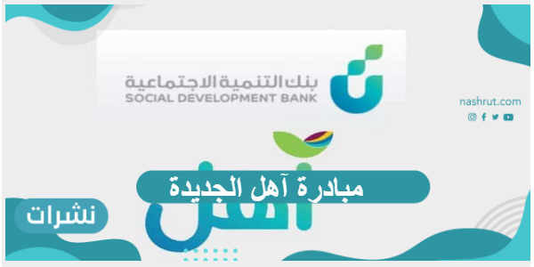 مبادرة آهل الجديدة وشروط الحصول عليها من بنك التنمية الاجتماعية