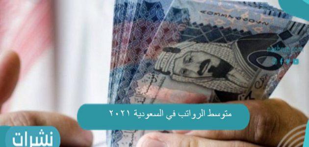متوسط الرواتب في السعودية 2021