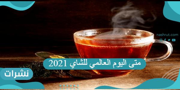 متى اليوم العالمي للشاي 2021