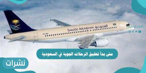 متى بدأ تعليق الرحلات الجوية في السعودية