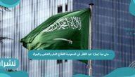متى تبدأ إجازة عيد الفطر في السعودية للقطاع العام والخاص والبنوك