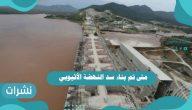 متى تم بناء سد النهضة الأثيوبي
