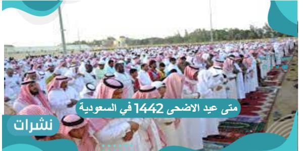 متى عيد الأضحى 1442 في السعودية