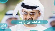 محمد بن زايد يعزي فقيد ملك الأردن