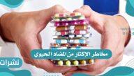 مخاطر الإكثار من المضاد الحيوي