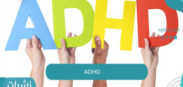 ADHD ماهو بالتفصيل؟…وأعراضه لدى الأطفال ومضاعفاته وأسباب الإصابة به