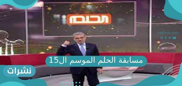 مسابقة الحلم الموسم الـ15