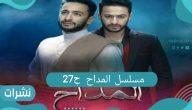 مسلسل المداح الحلقة 27 – استمرار الصراع بين الشيخ مصباح وصابر