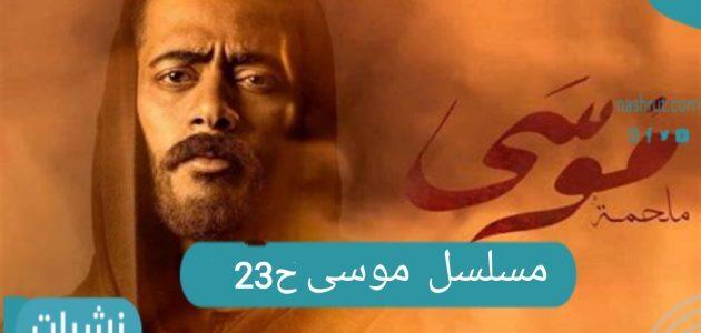 مسلسل موسى الحلقة 23 – سرقة موسى وقتله أثناء زفافه