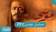 مسلسل موسى الحلقة 29- موسى يتصدى للكيان الصهيوني