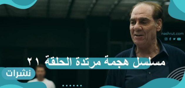 مسلسل هجمة مرتدة الحلقة 21: أحمد عز يصل سوريا…وهند صبري تحت المراقبة