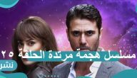 مسلسل هجمة مرتدة الحلقة 25: سيف العربي يواجه ريكاردو