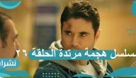 مسلسل هجمة مرتدة الحلقة 26 : سيف العربي يجتاز اختبار الموساد