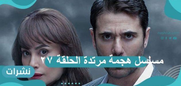 مسلسل هجمة مرتدة الحلقة 27: مهمة سيف العربي تبدأ…هي والثورة