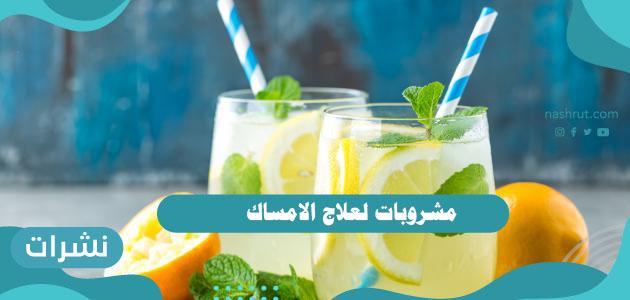 مشروبات لعلاج الإمساك بالأعشاب والزيوت الطبيعية