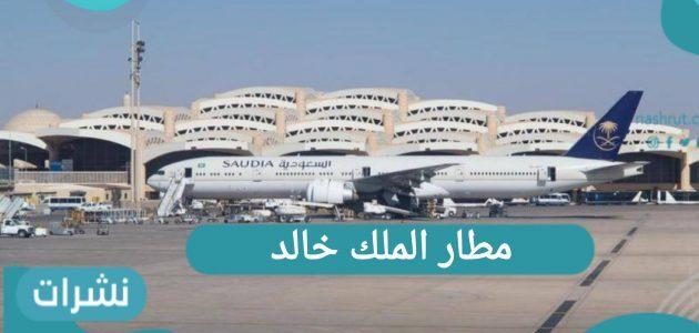 مطار الملك خالد