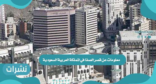 معلومات عن قصر الصفا في المملكة العربية السعودية