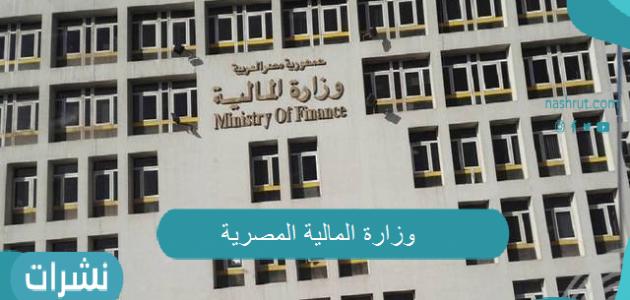 وزارة المالية تفاجئ جميع العاملين بالدولة… تعرف على آخر قرارات الوزارة