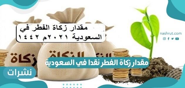 مقدار زكاة الفطر نقدا في السعودية