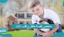 ملخص قصة طفل وكلب ذات