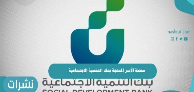 منصة الأسر المنتجة بنك التنمية الاجتماعية