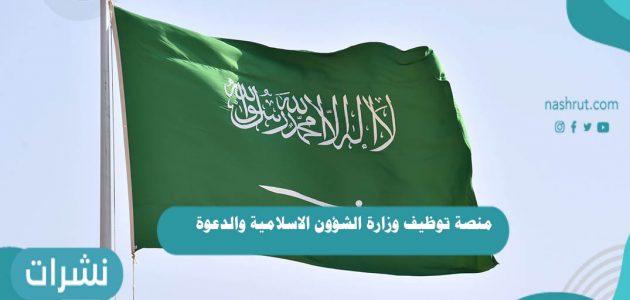 منصة توظيف وزارة الشؤون الاسلامية والدعوة
