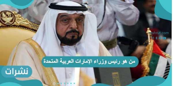 من هو رئيس وزراء الإمارات العربية المتحدة واهم اصلاحاته ؟