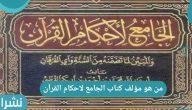 من هو مؤلف كتاب الجامع لاحكام القرآن