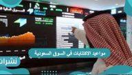 مواعيد الاكتتابات 1442 /2021 في السوق السعودية