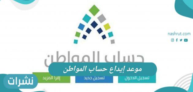 موعد ايداع حساب المواطن الدفعة 43 لشهر يونيو المقبل