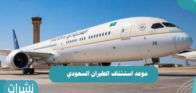 موعد استئناف الطيران السعودي الدولي