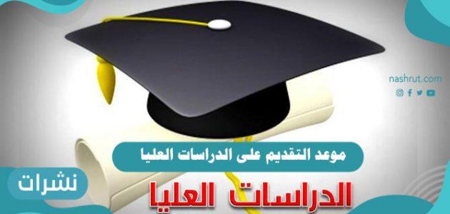 موعد التقديم على الدراسات العليا 1443