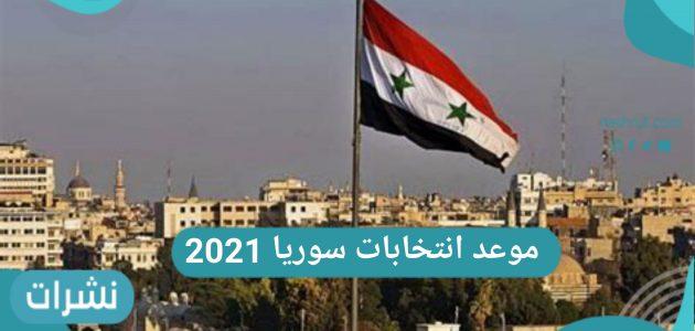 موعد انتخابات سوريا 2021