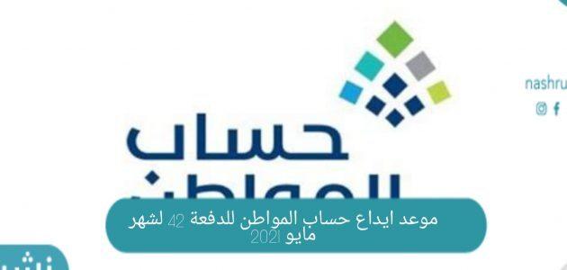 موعد إيداع حساب المواطن للدفعة 42 لشهر مايو 2021