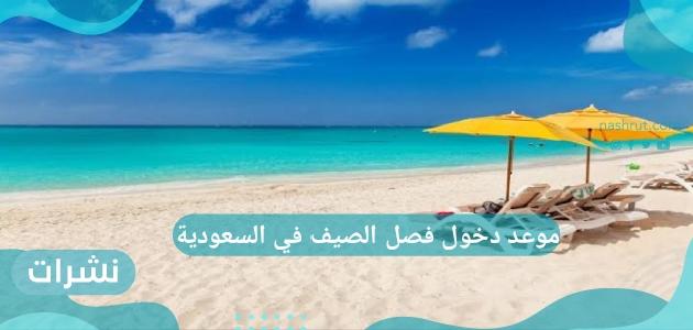 موعد دخول فصل الصيف في السعودية