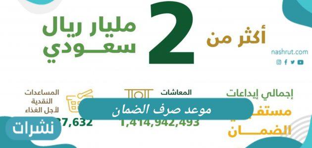 موعد صرف الضمان لشهر ذو القعدة 1442 بالمملكة العربية السعودية
