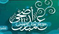 موعد عيد الأضحى 2021 في السعودية وجميع الدول العربية
