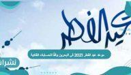 موعد عيد الفطر 2021 في البحرين وفقًا للحسابات الفلكية