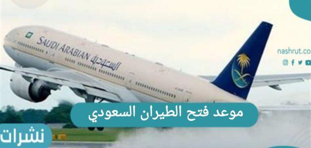 موعد فتح الطيران السعودي لجميع الرحلات