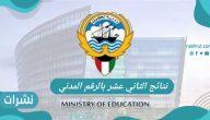 نتائج الثاني عشر بالرقم المدني الكويت 2021