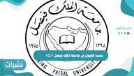 نسب القبول في جامعة الملك فيصل 1442