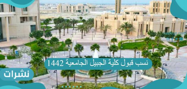 نسب قبول كلية الجبيل الجامعية 1442.. أهم المميزات وشروط القبول وموعد التقديم