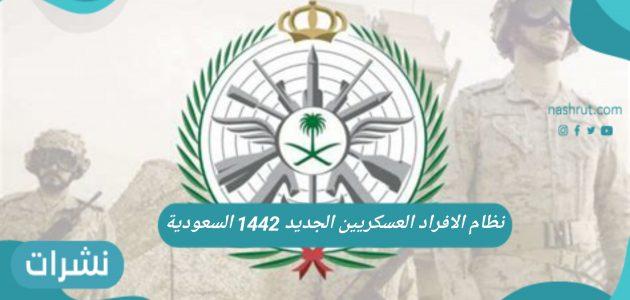نظام الافراد العسكريين الجديد 1442 السعودية للعام الجديد